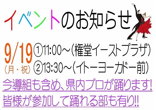 s-2016_9-19