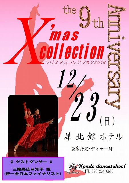 s-X'mas_collection