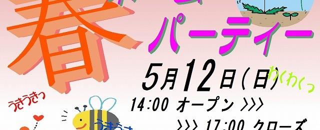 s-haru_party